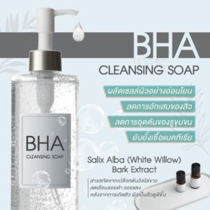 BHA Cleansing Soap