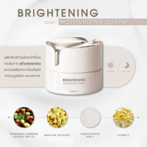 Brightening Moisturizing Cream