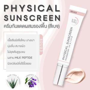 PHYSICAL SUNSCREEN FOUNDATION SPF50