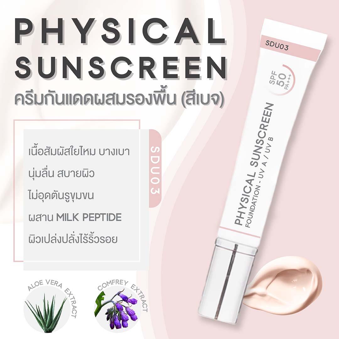 PHYSICAL SUNSCREEN FOUNDATION SPF50