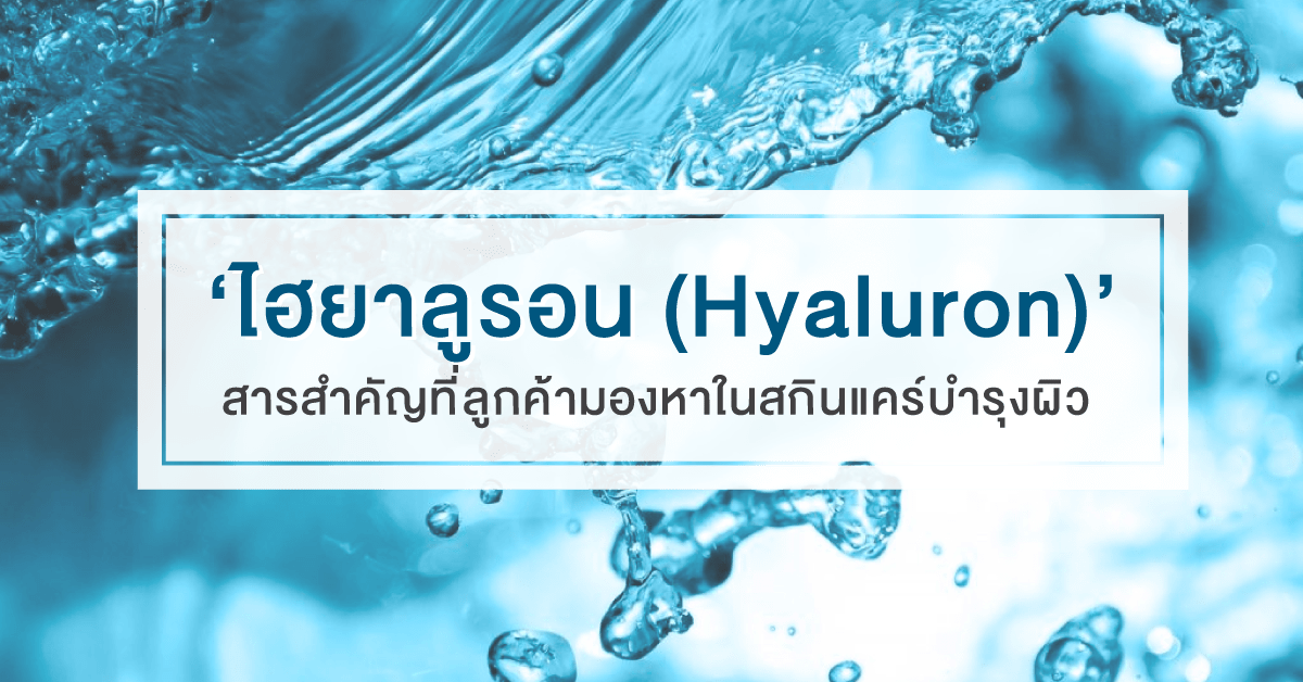 Hyaluron-cover